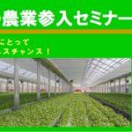 山梨県が10月26日に「企業の農業参入セミナー」を開催。村上農園による講演・日通ファームの現地視察も