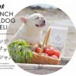 日本初、フレンチブルドッグ専用の冷凍フード『FRENCH BULLDOG DELI』を販売