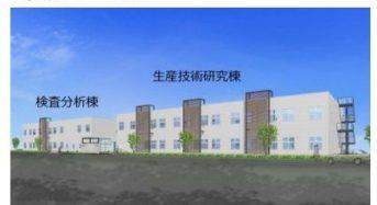 日本曹達、農業化学品の拠点・高岡工場内に生産技術研究棟を新設。検査分析棟と合わせて総額10億円の投資