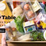 国内ミールキット業界初!TastyTableがiOSアプリをリリース
