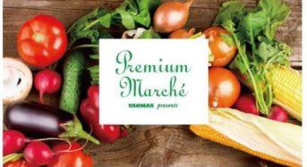 知る・触れる・味わう体験を通して新しい食の豊かさを提供する「YANMAR Premium Marché」プロジェクト始動