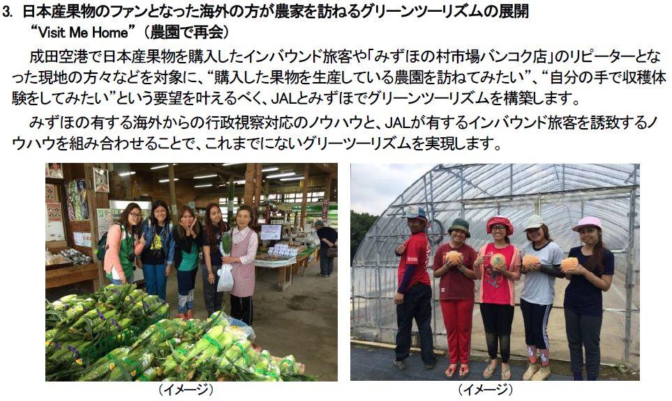 JALとみずほジャパンが提携。成田空港に常設販売とバンコク輸出へ