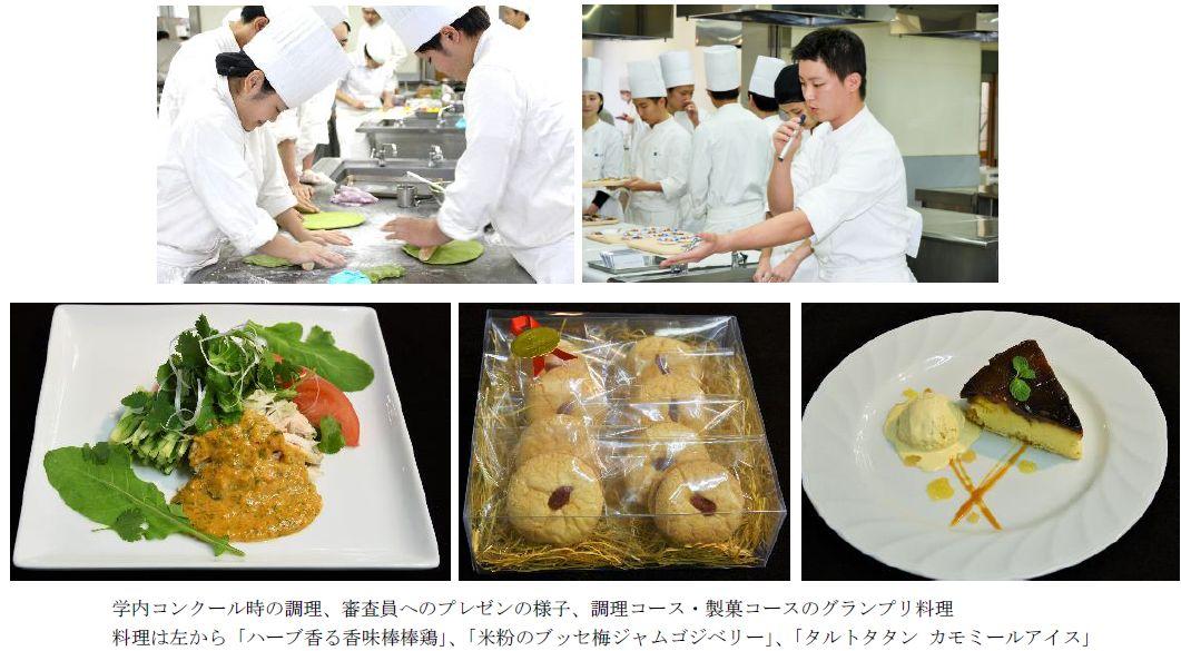養命酒製造・水戸市、学生の開発したハーブ料理の一般試食を開催