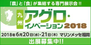 九州アグロイノベーション2018 バナー