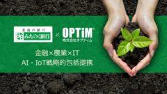 オプティムとみちのく銀行、農業のAI・IoTに関する連携へ