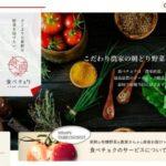 『クックパッドアクセラレータ』にオーガニック農作物のマーケットプレイス「食べチョク」が採択