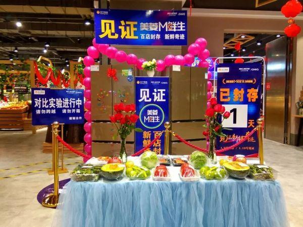 鮮度保持技術「DENBA」が家庭用冷蔵庫に導入、中国大手家電量販店100店舗でイベント開始