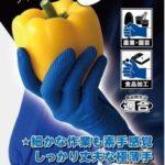 エステー、食品加工や農業・園芸などに最適な作業用手袋を販売