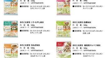雪国まいたけ、キノコと国産野菜をミックス『きのこ大好き カット野菜』をリニューアル