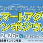 日本農業情報システム協会「スマートアグリシンポジウム 2018 兵庫」