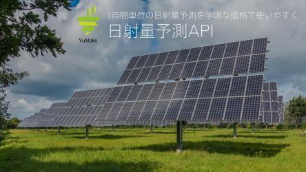 YuMake、5kmメッシュ1時間ごとの日射量予測データAPIを提供開始