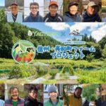YACYBER、町全体で食育収穫体験が楽しめる「信州・長和町ファームプロジェクト」を開始