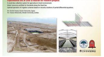 京大など、ヨルダンの乾燥地域で洪水を灌漑用水へ