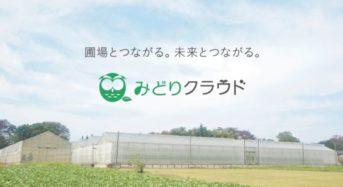 セラク、農業IoTサービス「みどりクラウド」が 導入数1,150件(出荷ベース)を達成