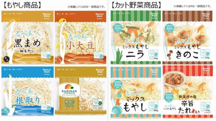 名水美人モヤシ・カット野菜に「低糖質ロカボ」マークを記載