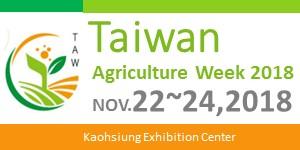 台湾国際農業展示会バナー