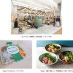 楽天Ragri、タニタカフェと有機野菜サラダなどメニューの共同開発へ