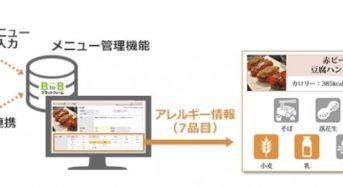 インフォマート、アレルギー情報を食材ピクトグラムで自動出力。ホテルや飲食店の「食の安心・安全」を支援