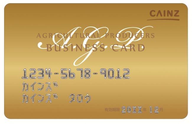 カインズ、農業従事者専用クレジットカードを発行。収穫払いに対応
