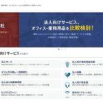 カカクコム、法人向け購買支援サイト「価格.com Biz」をリリース。業務用食材や農業資材も集約