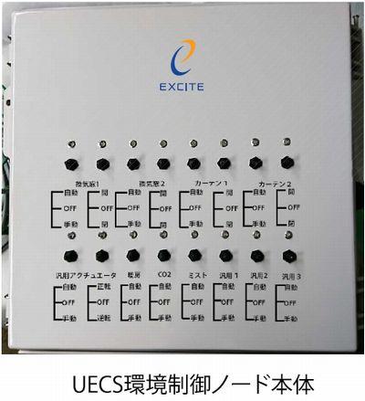 エキサイト、中小規模な施設園芸向けUECS対応環境制御システム「たもつくん」を販売開始