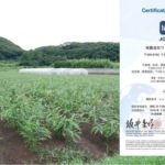 ワタミファーム、千葉県の2農場にてJGAP認証を取得。全12農場での取得を目指す