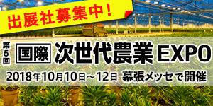 国際 次世代農業EXPOバナー