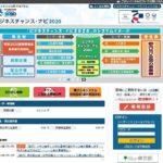 東京オリンピック・パラリンピック関連、電子入札システムにて業務の効率化へ。オーガニック食材やGAPの自社PRも