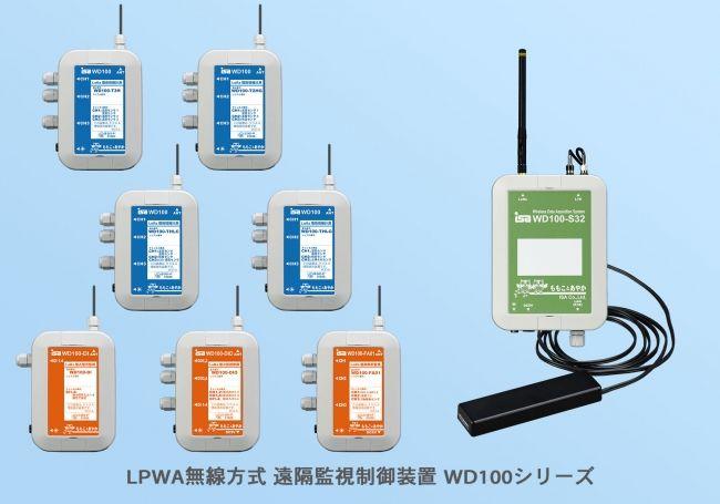 アイエスエイ、植物工場や農業分野でも利用可能な無線方式による環境データロガーを販売