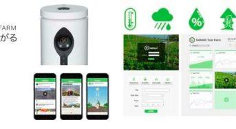 日本ユニシス、農地モニタリングIoTデバイスの開発を行うKakaxiへ出資