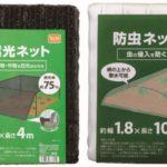 家庭菜園にも最適「DCMブランドの遮光ネット・防虫ネット」を販売