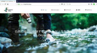 全国の自然体験イベントを掲載「kingfisher Beta」の提供開始