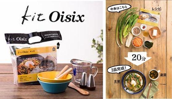 Amazonフレッシュ、人気のミールキット「Kit Oisix」商品の販売開始