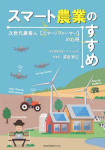 日本農業情報システム協会「スマート農業のすすめ~次世代農業人【スマートファーマー】の心得~」出版