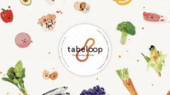 BtoB向け食品ロス削減、フードシェアリングプラットフォーム「tabeloop」会員募集開始