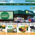 住友化学、農業資材の小売店舗を運営するアイアグリの株式を追加取得
