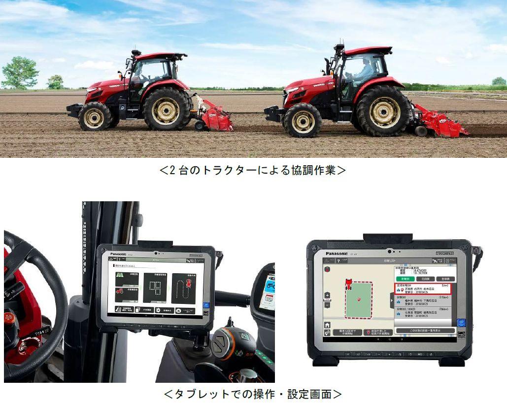 ヤンマー、1千万円以上の自動運転トラクターを発売。旧型からのアップグレードも可能