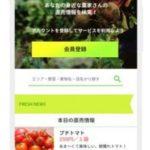 博報堂DYグループ、農業の情報発信と販路開発を支援。マーケティング会社を設立