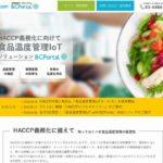 インフォコム、食品衛生法などの一部改正からHACCP対策に有効な「食品温度管理IoTサービス」開始