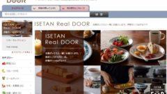 オイシックスドット大地が運営支援する三越伊勢丹の定期宅配ECサイト「ISETAN DOOR」が開設