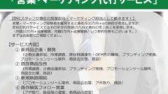 いわきユナイト、福島県内の農業・食品事業者向けの営業・マーケティング代行サービスを開始