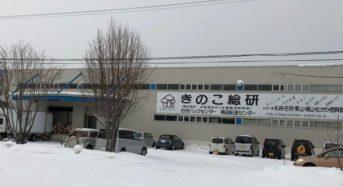北海道きのこ生産総合研究所、日本創生投資へ事業譲渡・ハンズオン支援へ