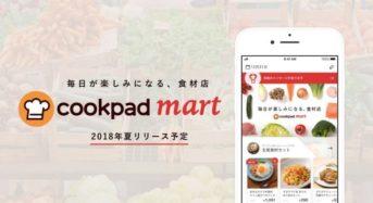 クックパッド、生鮮食品ネットスーパーを夏に開設。販売店・生産者の募集も