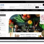 大丸松坂屋、朝どり野菜EC販売を開始「食べチョク」のビビッドガーデンと連携