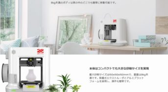 XYZプリンティング、小型3Dプリンターを販売。植物工場にも利用可能