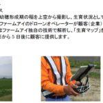 ミライト・テクノロジーズ、稲の生育状況を調査するドローンの運航代行業務を受託