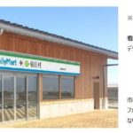 長野県・朝日村に唯一のコンビニ「ファミマ」を開設。地域の活性化・村民サービスの向上へ