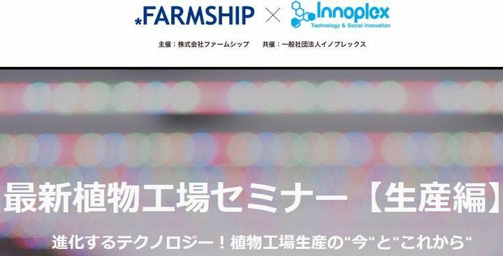 最新 植物工場セミナー【生産編】開催(8月3日)