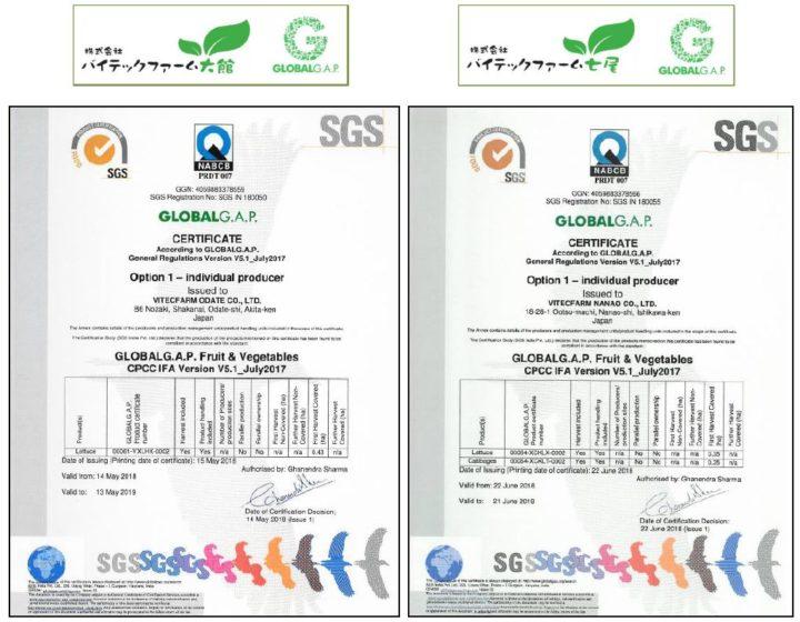 国内最大級の植物工場を運営するバイテック、子会社の運営施設2カ所にてグローバルGAPを取得