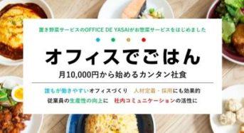 "KOMPEITO、野菜だけでなく、無添加/国産にこだわった""置き惣菜""「オフィスでごはん」を提供開始"